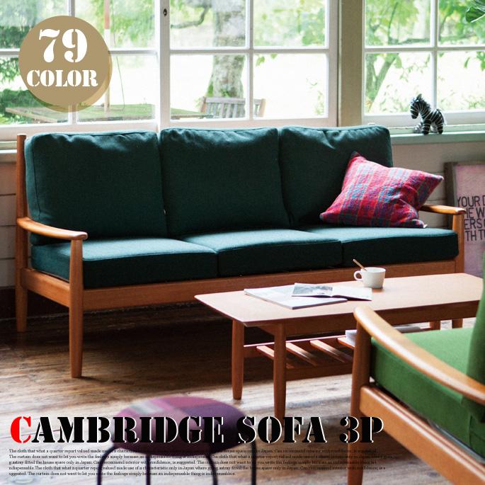 ケンブリッジソファ3P(Cambridge sofa 3P) 三人掛けソファ・ソファ・3PSOFA スイッチ(SWITCH) 全79色 送料無料