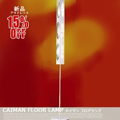 カイマン(CAIMAN) フロアスタンド エグロ(EGLO) 88419J OUTLET 15%OFF 送料無料