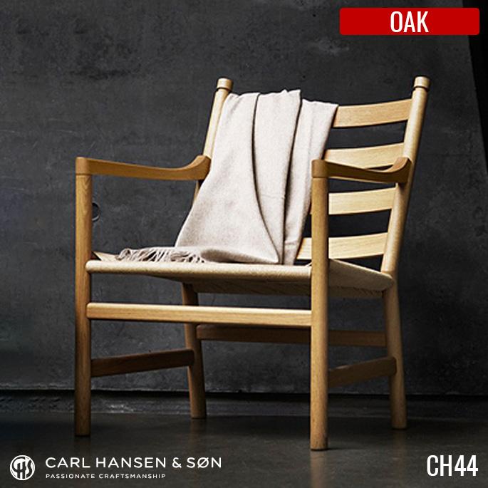 カールハンセン&サン CARL HANSEN&SON CH44 リビングチェア(イージーチェア) HANS J WEGNER(ハンス・J・ウェグナー) 送料無料
