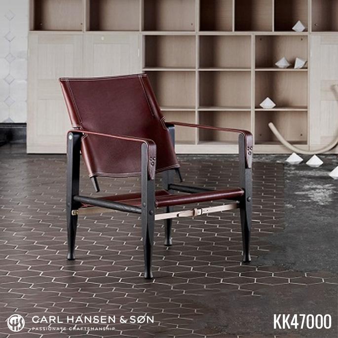 カールハンセン&サン CARL HANSEN&SON KK47000 SAFARICHAIR(サファリチェア) リビングチェア(イージーチェア) KAARE KLINT(コーア・クリント) レザー 送料無料