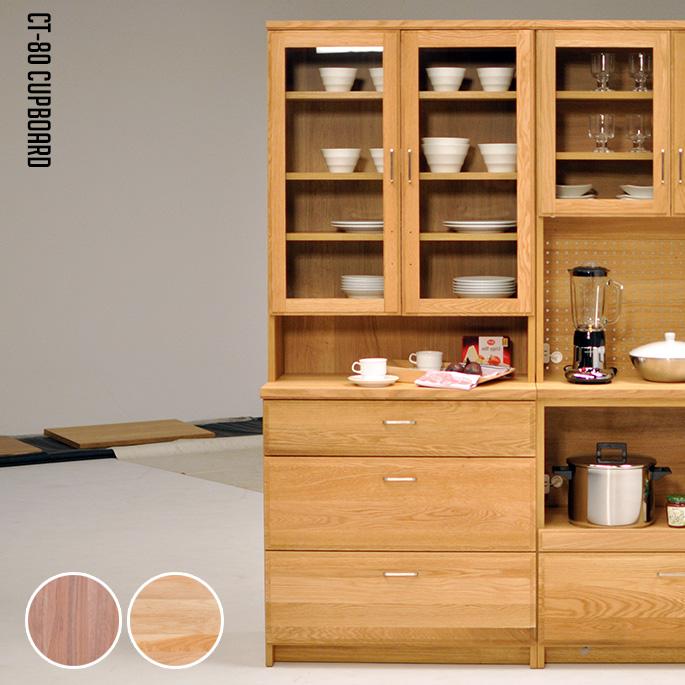 ナチュラル&シンプル CT80カップボード(CT-80 CupBoard) カップボード・食器棚・キッチンボード 全2色(NA・WN) 送料無料
