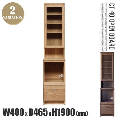 CT40オープンボード(CT-40 Open Board) 食器棚 全2種(扉L・扉R) 全2色(NA・WN) 送料無料