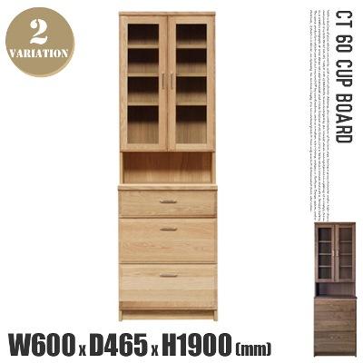 CT60カップボード(CT-60 CupBoard) カップボード・食器棚・キッチンボード 全2色(NA・WN) 送料無料
