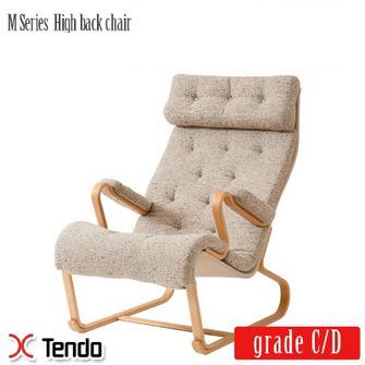 M Series(エムシリーズ) High back chair(ハイバックチェア) M-0562WB-ST 天童木工(Tendo) Bruno Mathsson(ブルーノ・マットソン) 布地グレードC・D 送料無料