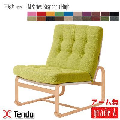 M Series(エムシリーズ) イージーチェア【Highタイプ】 アームレス M-0572WB-ST 天童木工(Tendo) Bruno Mathsson(ブルーノ・マットソン) 布地グレードA(エコスパン・アメリ・ルーチェ)-全20色 送料無料