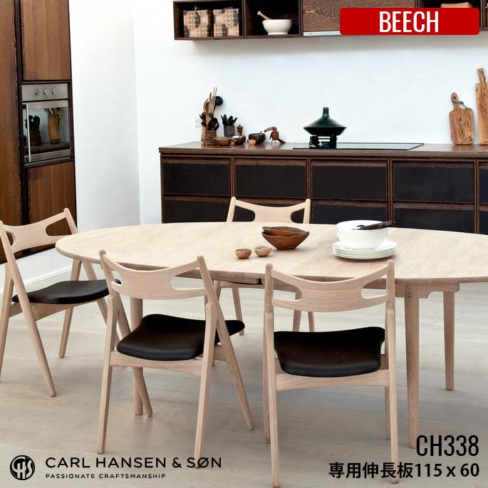 カールハンセン&サン CARL HANSEN&SON CH338 Leaf ダイニングテーブル用伸長板 60×115 BEECH(ビーチ) HANS J WEGNER(ハンス・J・ウェグナー) 全3種(ソープ仕上・ラッカー仕上・オイル仕上) 送料無料