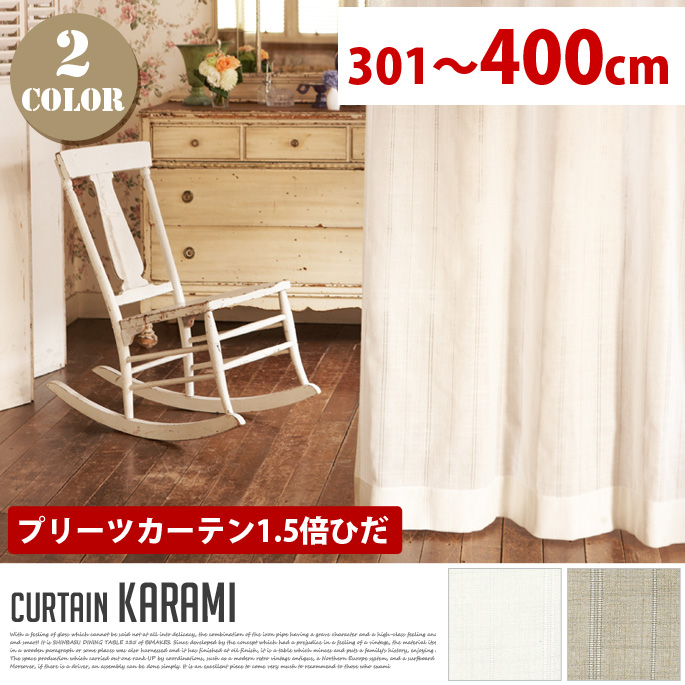 Karami(カラミ) プリーツカーテン【1.5倍ひだ】 (幅:301-400cm)送料無料 全2色(ホワイト、ベージュ)