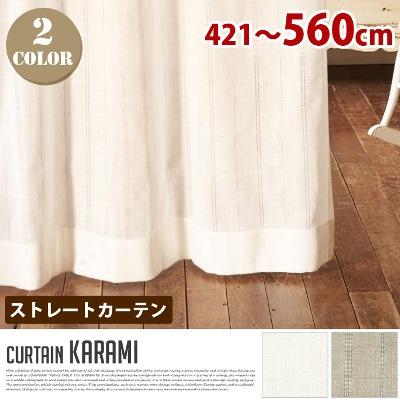 Karami(カラミ) ストレートカーテン【ひだ無】 フラットスタイル (幅:421-560cm)送料無料 全2色(ホワイト、ベージュ)