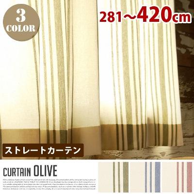 Olive(オリーブ) ストレートカーテン【ひだ無】フラットスタイル (幅:281-420cm) 全3色(RD、KA、BL)送料無料