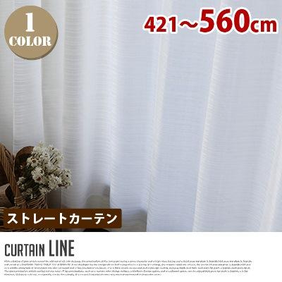 Line(ライン) ストレートカーテン【ひだ無】 フラットスタイル (幅:421-560cm)送料無料