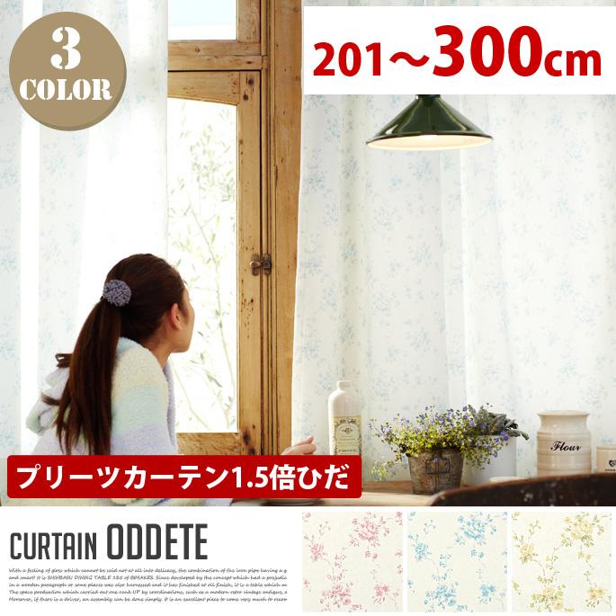 Oddete(オデット) プリーツカーテン【1.5倍ひだ】 (幅:201-300cm) 全3色(BE、PI、BL)送料無料