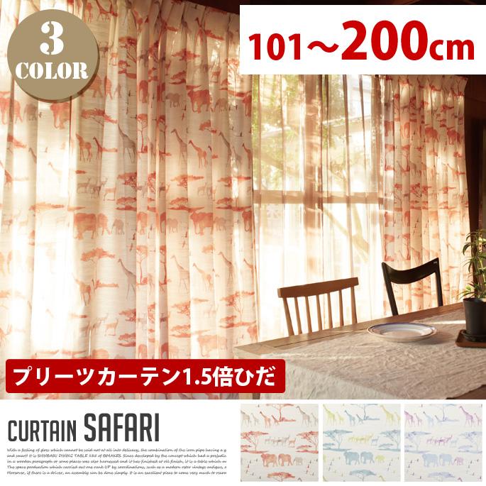 Safari(サファリ) プリーツカーテン【1.5倍ひだ】 (幅:101-200cm) 全3色(OR、GN、BL)送料無料