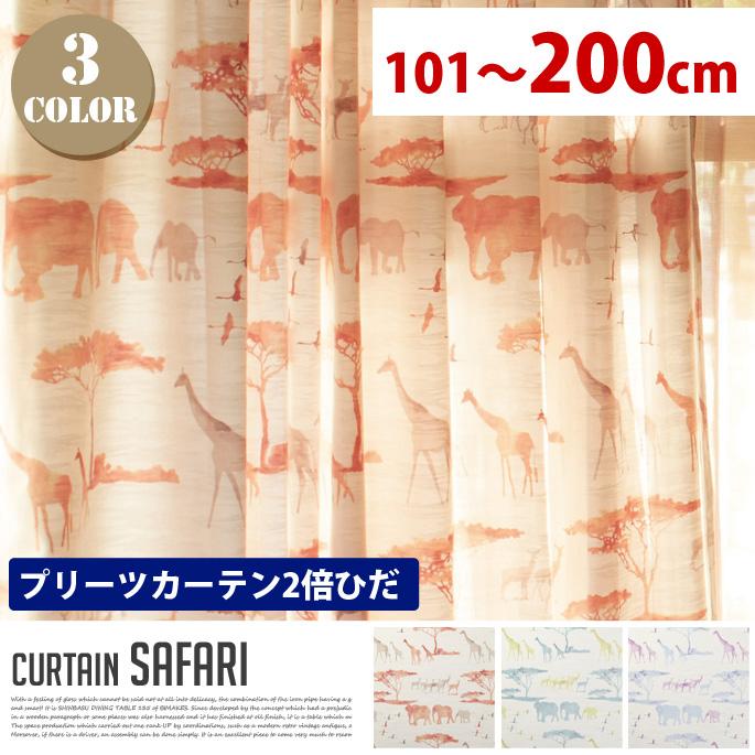 Safari(サファリ) プリーツカーテン【2倍ひだ】 エレガントスタイル (幅:101-200cm) 全3色(OR、GN、BL)送料無料