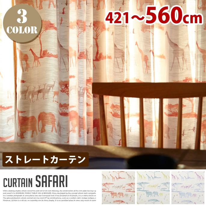 Safari(サファリ) ストレートカーテン【ひだ無】 フラットスタイル (幅:421-560cm) 全3色(OR、GN、BL)送料無料