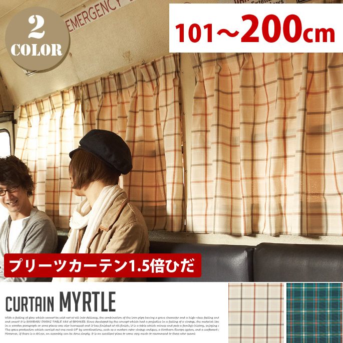 Myrtle(マートル) プリーツカーテン【1.5倍ひだ】 (幅:101-200cm)送料無料 カラー(ベージュ・グリーン)