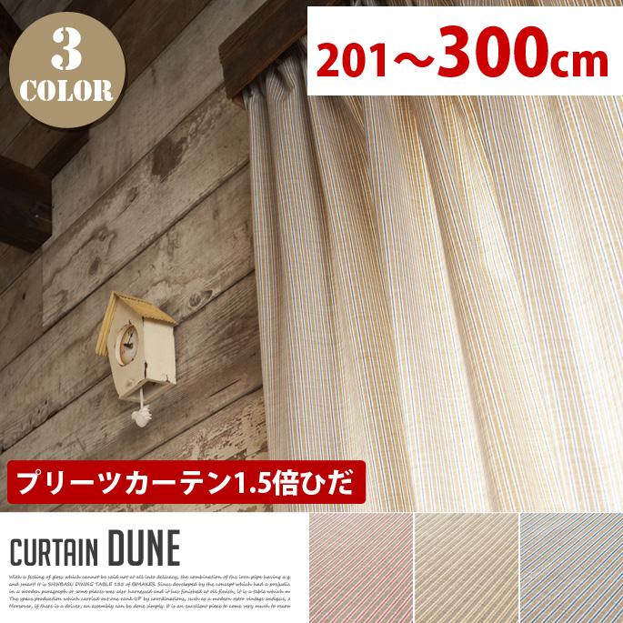 Dune(デューン) プリーツカーテン【1.5倍ひだ】 (幅:201-300cm)送料無料 カラー(レッド・イエロー・ブルー)
