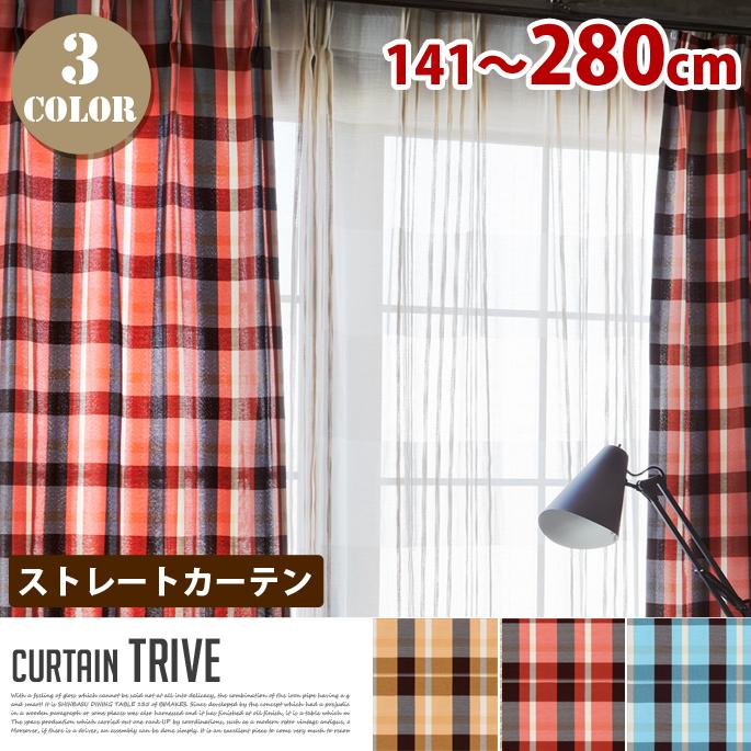 Trive(トライブ) ストレートカーテン【ひだ無】 フラットスタイル (幅:141-280cm)送料無料 全3色(BE、RD、BL)