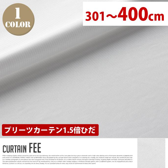 Fee(フィー) プリーツカーテン【1.5倍ひだ】 (幅:301-400cm)送料無料