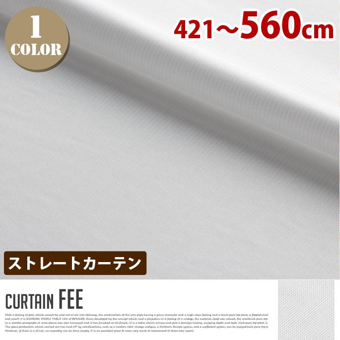 Fee(フィー) ストレートカーテン【ひだ無】 フラットスタイル (幅:421-560cm)送料無料