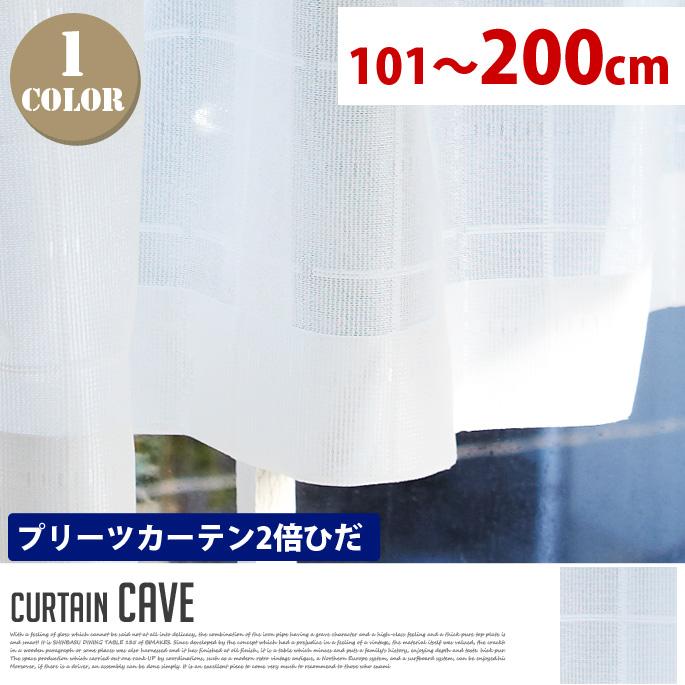 Cave(ケーブ) プリーツカーテン【2倍ひだ】 エレガントスタイル (幅:101-200cm)送料無料