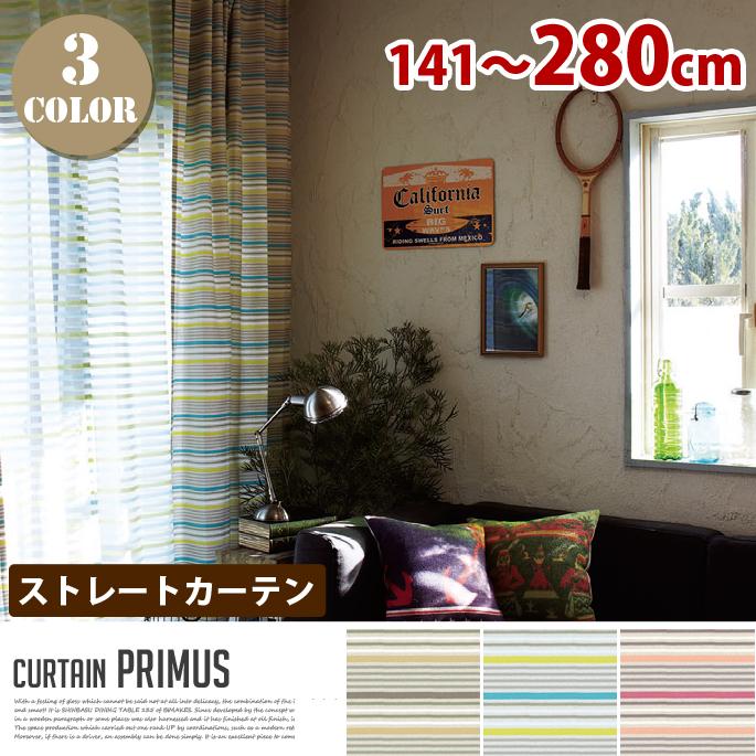 Primus(プリムス) ストレートカーテン【ひだ無】 フラットスタイル (幅:141-280cm)送料無料 カラー(ブラウンイエロー・イエローブルー・オレンジピンク)