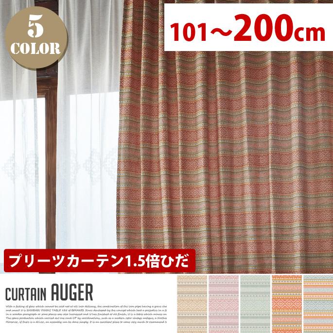 Auger (オーガー) プリーツカーテン【1.5倍ひだ】 (幅:101-200cm)全5色(BE、PI、GN、RD、BL)送料無料