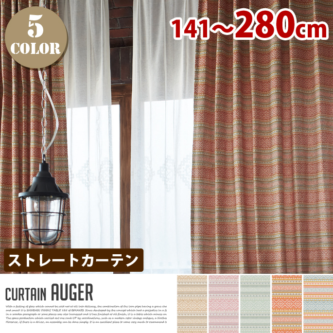 Auger (オーガー) ストレートカーテン【ひだ無】 フラットスタイル (幅:141-280cm)全5色(BE、PI、GN、RD、BL)送料無料