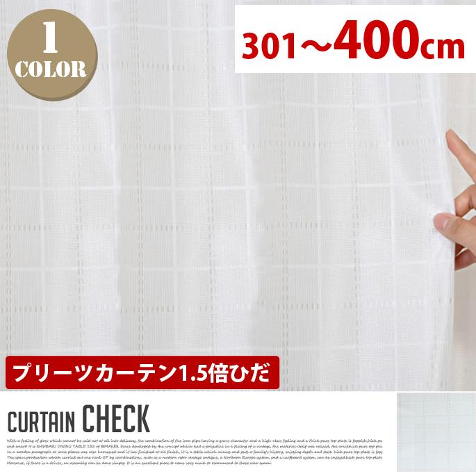 Check(チェック) プリーツカーテン【1.5倍ひだ】 (幅:301-400cm)送料無料