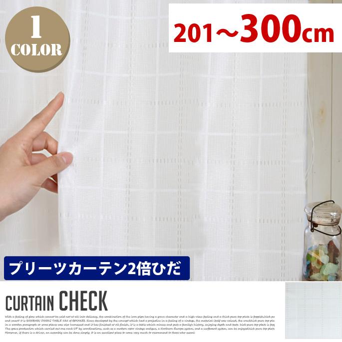 Check(チェック) プリーツカーテン【2倍ひだ】 エレガントスタイル (幅:201-300cm)送料無料