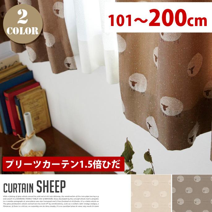 Sheep (シープ) プリーツカーテン【1.5倍ひだ】 (幅:101-200cm)全2色(BE、BR)送料無料
