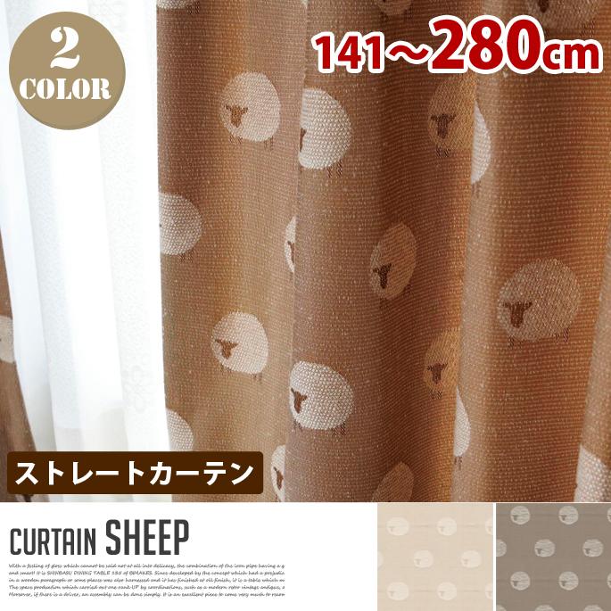 Sheep (シープ) ストレートカーテン【ひだ無】 フラットスタイル (幅:141-280cm)全2色(BE、BR)送料無料