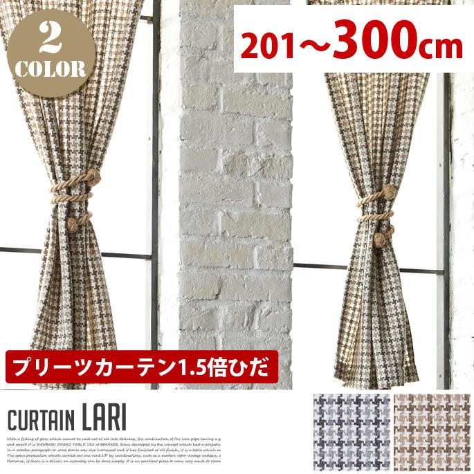 Lari (ラーリ) プリーツカーテン【1.5倍ひだ】 (幅:201-300cm)全2色(NV、BR)送料無料