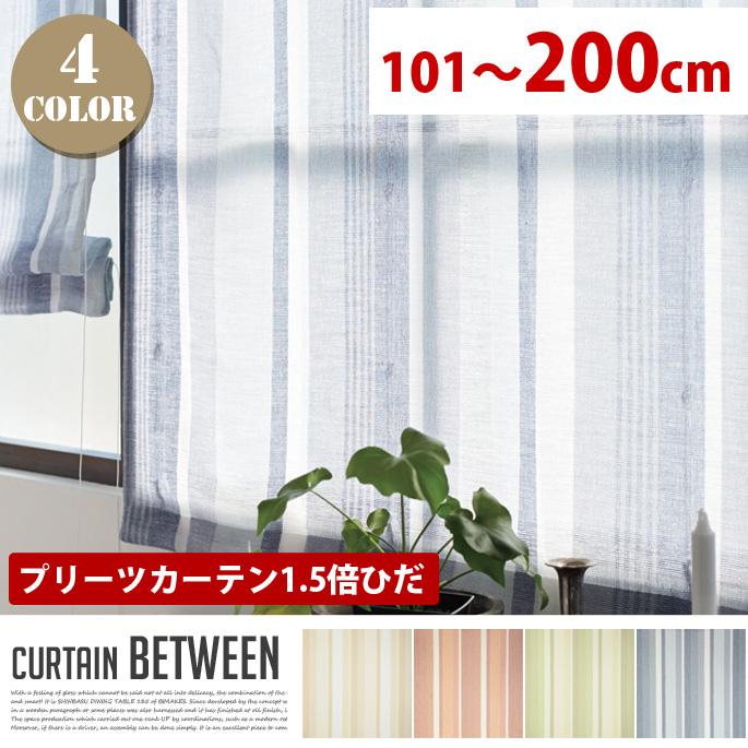 Between(ビトウィーン) プリーツカーテン【1.5倍ひだ】 101-200cm