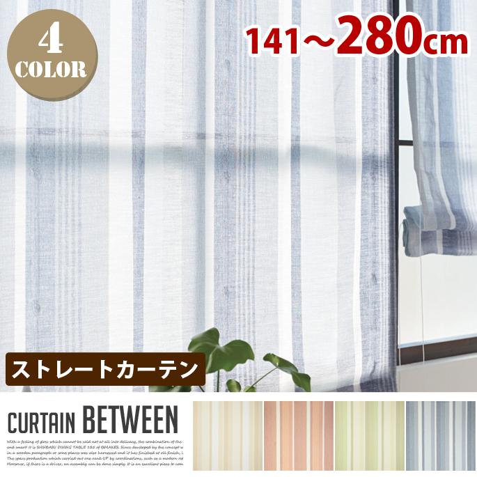 Between(ビトウィーン) ストレートカーテン【ひだ無】 141~280cm