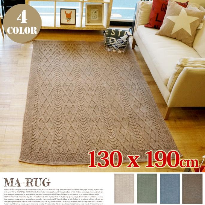 MA-RUG 130x190cm ラグマット・カーペット カラー(ベージュ・カーキ・ネイビー・ブラウン) 送料無料