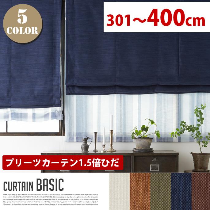 Basic (ベーシック) プリーツカーテン【1.5倍ひだ】 (幅:301-400cm)全5色(IV、OR、GN、BL、BR)送料無料