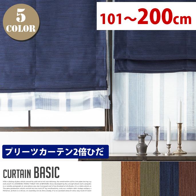 Basic (ベーシック) プリーツカーテン【2倍ひだ】 エレガントスタイル (幅:101-200cm)全5色(IV、OR、GN、BL、BR)送料無料