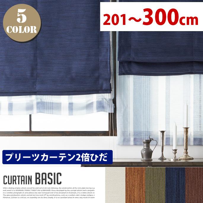 Basic (ベーシック) プリーツカーテン【2倍ひだ】 エレガントスタイル (幅:201-300cm)全5色(IV、OR、GN、BL、BR)送料無料