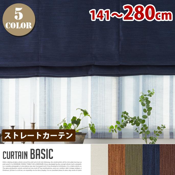 Basic (ベーシック) ストレートカーテン【ひだ無】 フラットスタイル (幅:141-280cm)全5色(IV、OR、GN、BL、BR)送料無料