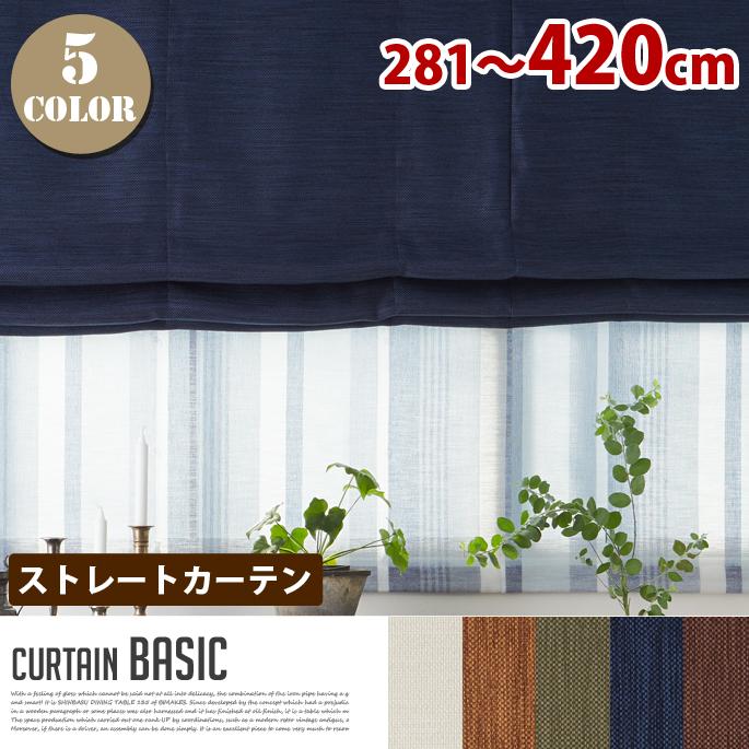 Basic (ベーシック) ストレートカーテン【ひだ無】フラットスタイル (幅:281-420cm)全5色(IV、OR、GN、BL、BR)送料無料