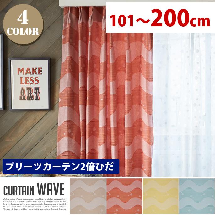 Wave (ウェーブ) プリーツカーテン【2倍ひだ】 エレガントスタイル (幅:101-200cm)全4色(BE、OR、YE、BL)送料無料
