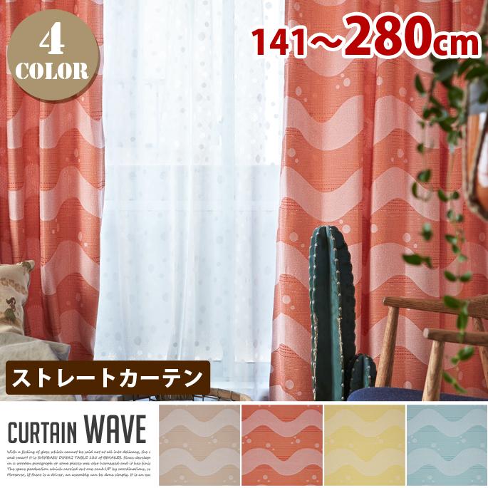 Wave (ウェーブ) ストレートカーテン【ひだ無】 フラットスタイル (幅:141-280cm)全4色(BE、OR、YE、BL)送料無料