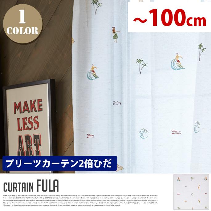 Fula (フラ) プリーツカーテン【2倍ひだ】 エレガントスタイル (幅:-100cm)送料無料