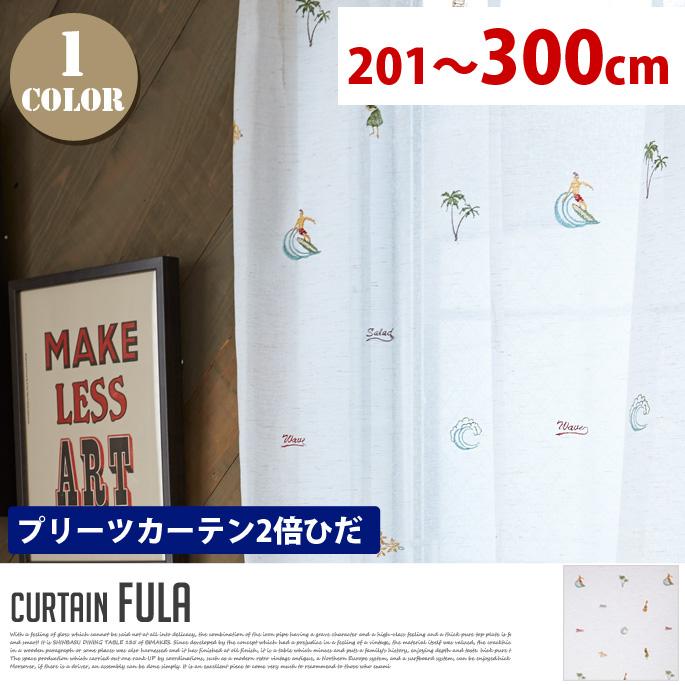 Fula (フラ) プリーツカーテン【2倍ひだ】 エレガントスタイル (幅:201-300cm)送料無料