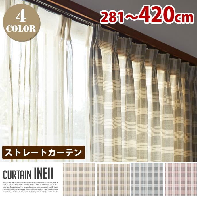 Ineii (インエイ) ストレートカーテン【ひだ無】フラットスタイル (幅:281-420cm)全4色(BE、KA、LBL、PI)送料無料