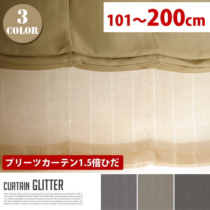 Glitter(グリッター)プリーツカーテン【1.5倍ひだ】 (幅:101-200cm)全3色(BE、OL、BR)送料無料