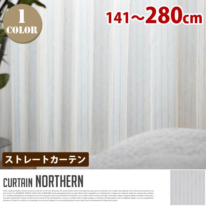 Northern(ノーザン) ストレートカーテン【ひだ無】 フラットスタイル (幅:141-280cm)送料無料