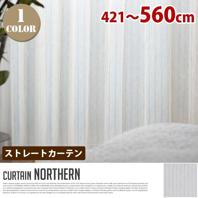 Northern(ノーザン) ストレートカーテン【ひだ無】 フラットスタイル (幅:421-560cm)送料無料