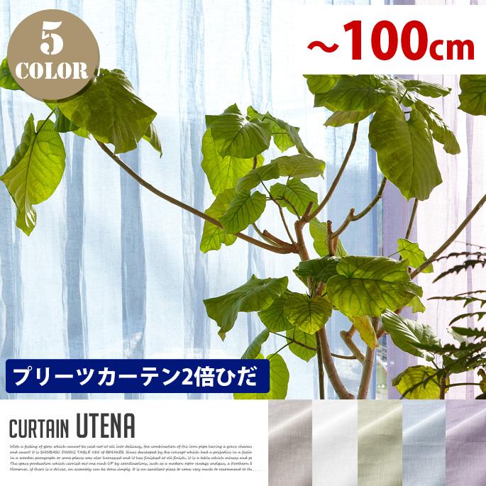 Utena (ウテナ) プリーツカーテン【2倍ひだ】 エレガントスタイル (幅:-100cm)送料無料 全5色(WH、BE、GN、BL、PR)