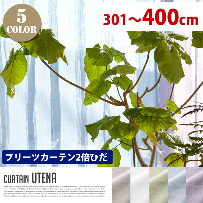 Utena (ウテナ) プリーツカーテン【2倍ひだ】 エレガントスタイル (幅:301-400cm)送料無料 全5色(WH、BE、GN、BL、PR)